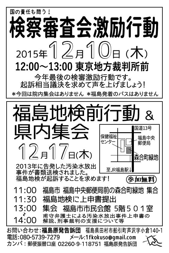 福島原発告訴団の12月行動_e0068696_173901.png