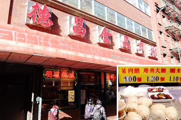 3ドルで満腹に?! 徳昌食品市場(Deluxe Food Market)の肉まんやお惣菜パン_b0007805_8373598.jpg