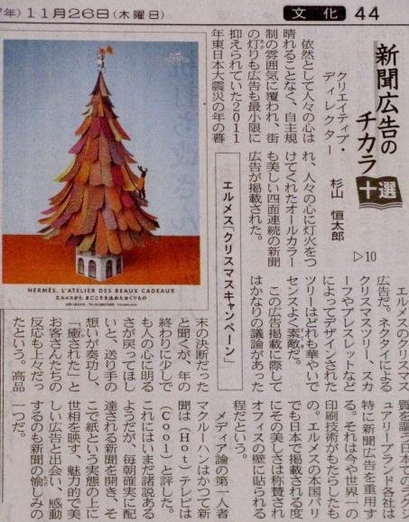 エルメスのツリー風に* metasequoia d\'Hermès?_c0345705_11541805.jpg