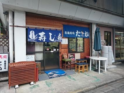 11/24夜勤明け 市場寿司たか 特豪海丼¥1,500+小肌握り¥150@八王子卸売センター_b0042308_233674.jpg