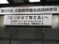 キーワードは「理不尽」と「心の目」…大阪府市議会議員研修会・ラグビーの平尾誠二さん_c0133422_111563.jpg