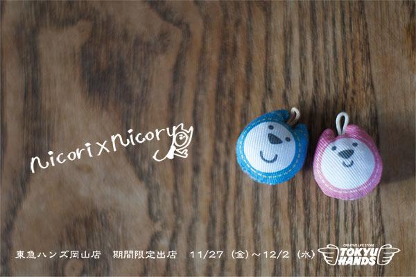 11/27(金)〜12/2(水)は東急ハンズ岡山店に出店します!!_a0129631_9221569.jpg