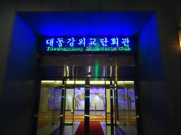今日は特別な日☆北朝鮮ツアー2015_e0182138_15162359.jpg