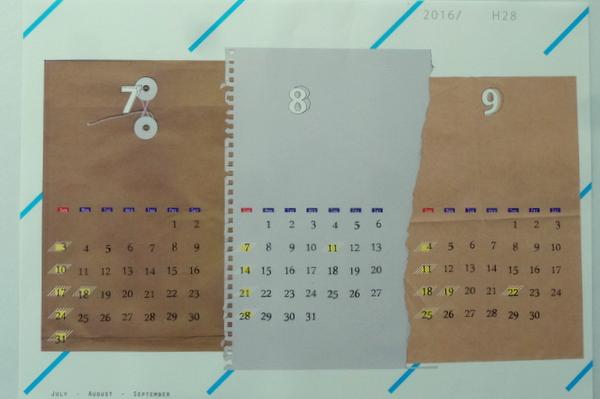 見るのが楽しくなるカレンダー_c0199544_1222210.jpg