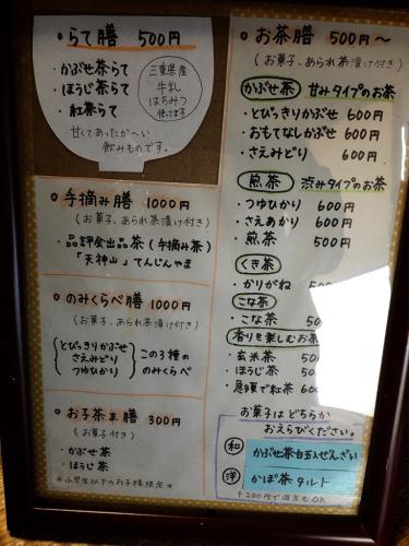 かぶせ茶カフェ_e0292546_06575717.jpg