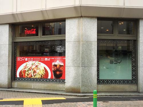 スパゲティハウス  ヨコイ錦店_e0292546_07195011.jpg