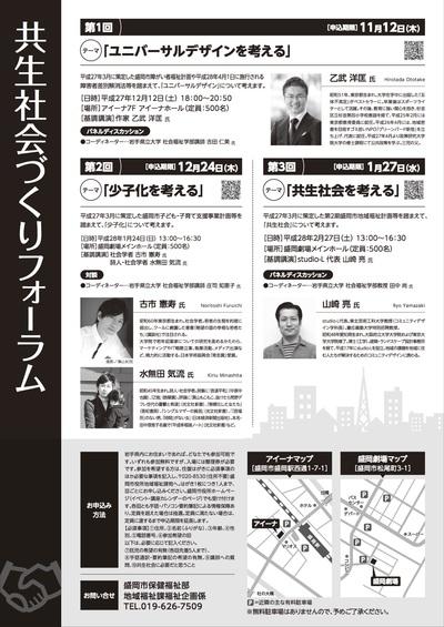 盛岡市共生社会づくりフォーラム_a0103650_23245493.jpg