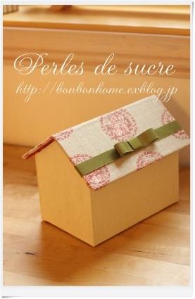 自宅レッスン ボワットジグザグ ペーパーズホルダー ディスプレイボックス ハウス型の箱_f0199750_19154053.jpg
