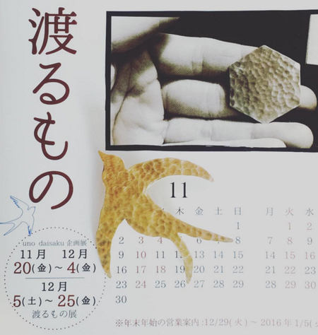uno daisaku NEWコレクション_e0126460_1243216.jpg