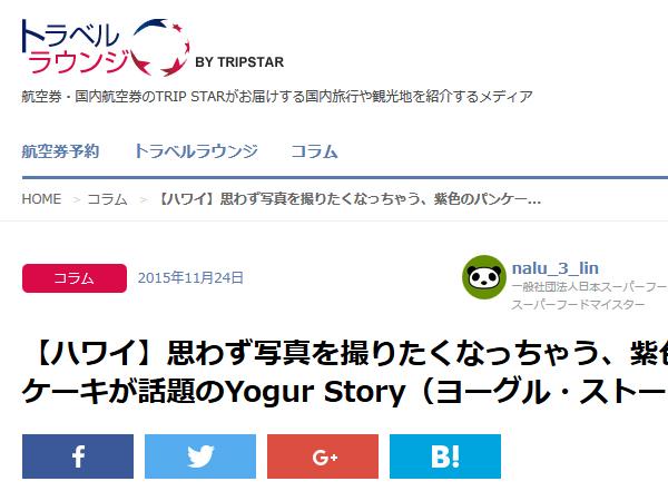 Yogur Story(ヨーグル・ストーリー)の記事をアップしました_c0152767_2154987.jpg