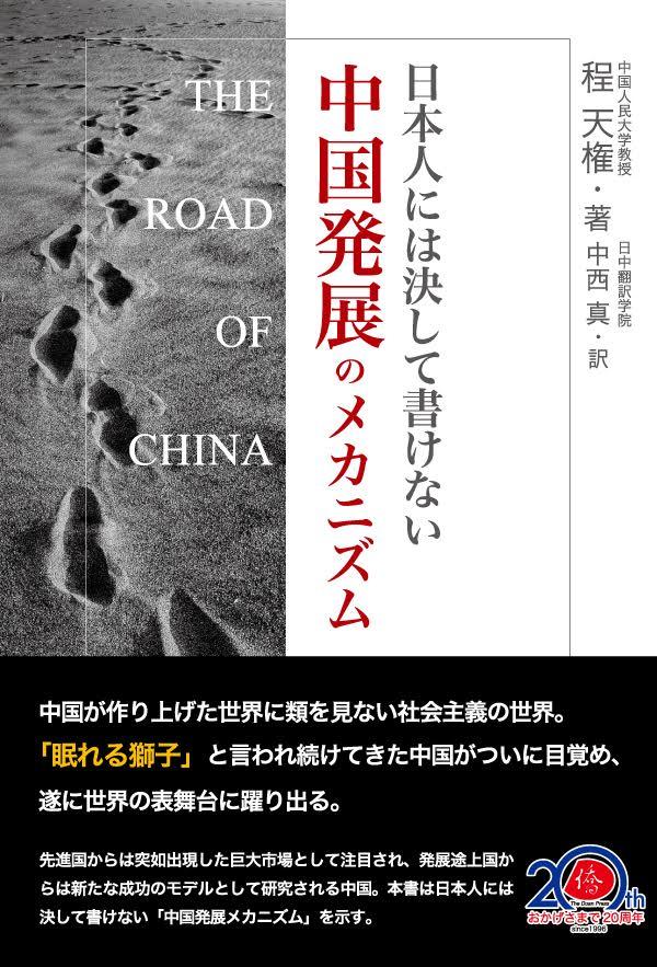 日本僑報社、中国の国づくり90年を振返る『日本人には決して書けない中国発展のメカニズム』を刊行_d0027795_1531225.jpg