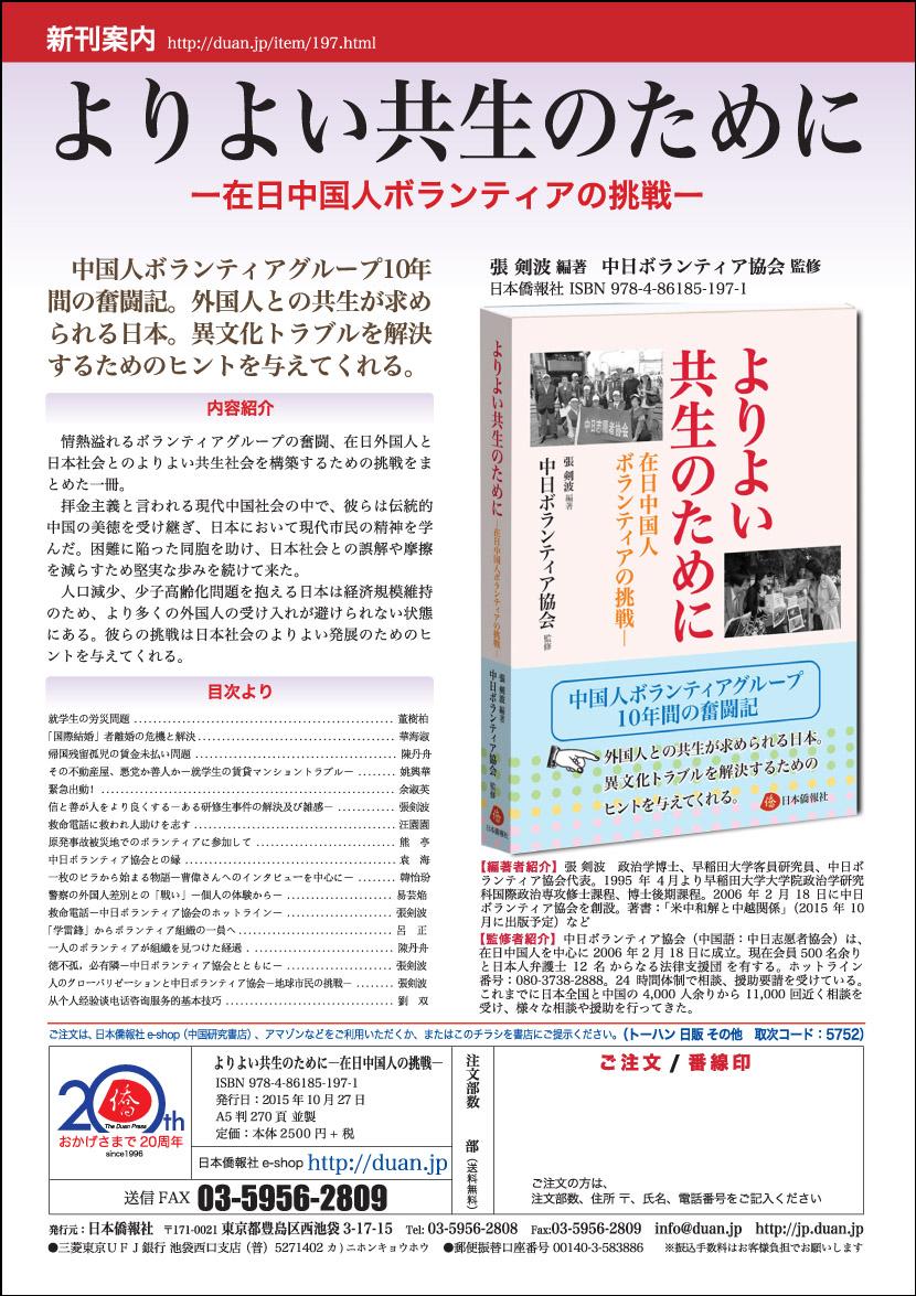 新刊『よりよい共生のために―在日中国人ボランティアの挑戦』、日本図書館協会の選定図書に_d0027795_1645895.jpg