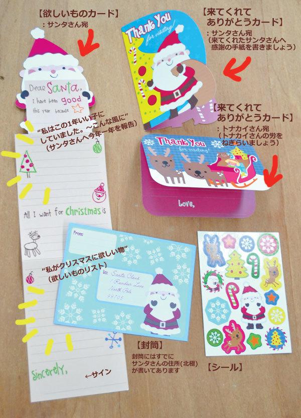 サンタさんへのお手紙セット 420円_d0225198_17501332.jpg