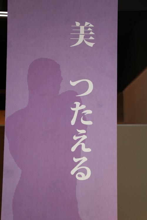山形大学付属博物館 オープニングセレモニー・・・6_c0075701_1618105.jpg