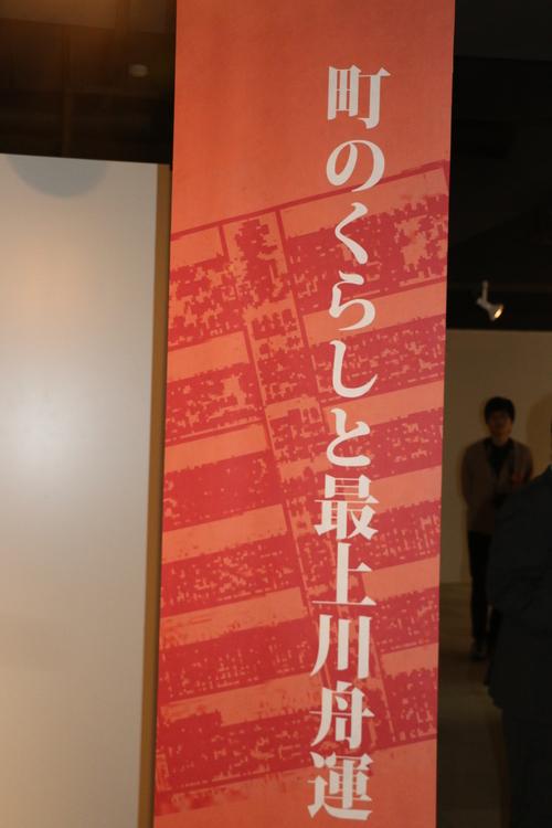 山形大学付属博物館 オープニングセレモニー・・・6_c0075701_16181363.jpg