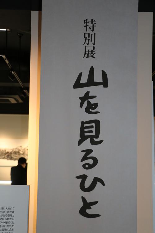 山形大学付属博物館 オープニングセレモニー・・・6_c0075701_16182029.jpg