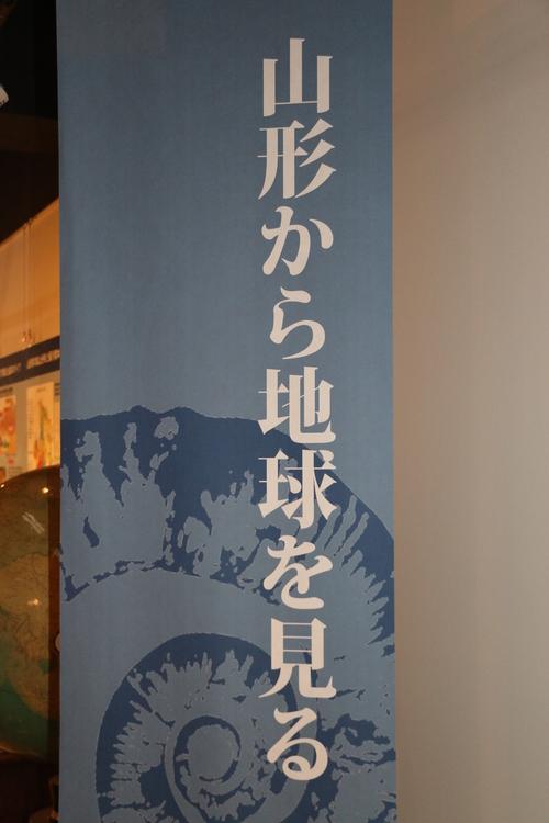 山形大学付属博物館 オープニングセレモニー・・・6_c0075701_16183755.jpg