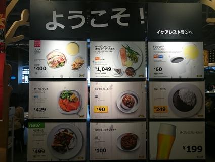 11/26 IKEA立川 スウェーデンミートボール+シナモンロール+生ビール_b0042308_043182.jpg