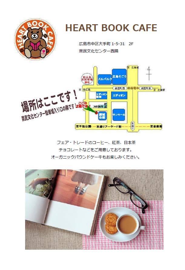 【2015/11/29】憲法カフェひろしま@HEART BOOK CAFE_d0251710_2333341.jpg
