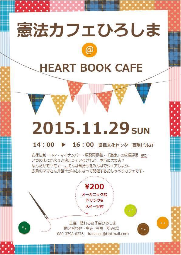 【2015/11/29】憲法カフェひろしま@HEART BOOK CAFE_d0251710_233627.jpg