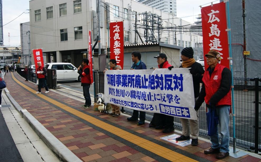 11月26日、JR西日本広島支社前行動~印刷事業所廃止絶対反対で闘おう_d0155415_18231351.jpg