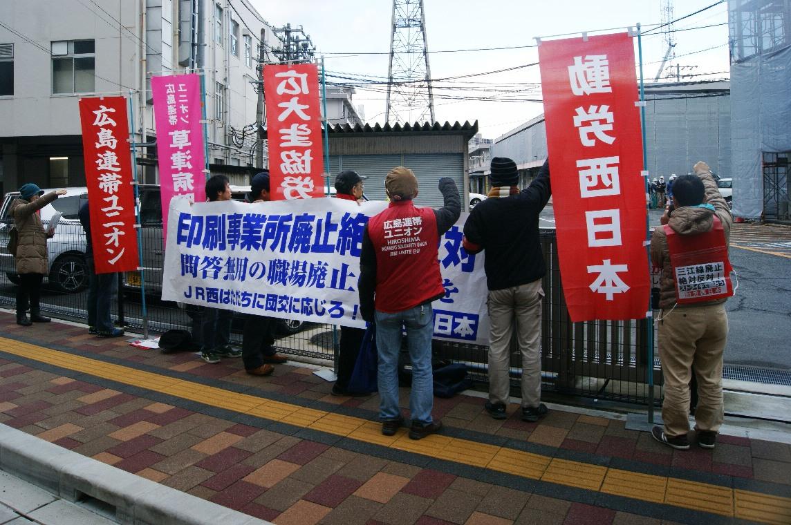 11月26日、JR西日本広島支社前行動~印刷事業所廃止絶対反対で闘おう_d0155415_18231862.jpg