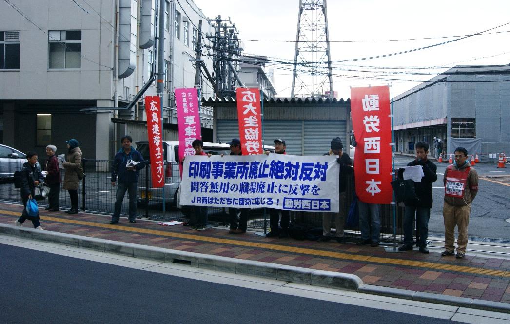 11月26日、JR西日本広島支社前行動~印刷事業所廃止絶対反対で闘おう_d0155415_18232112.jpg