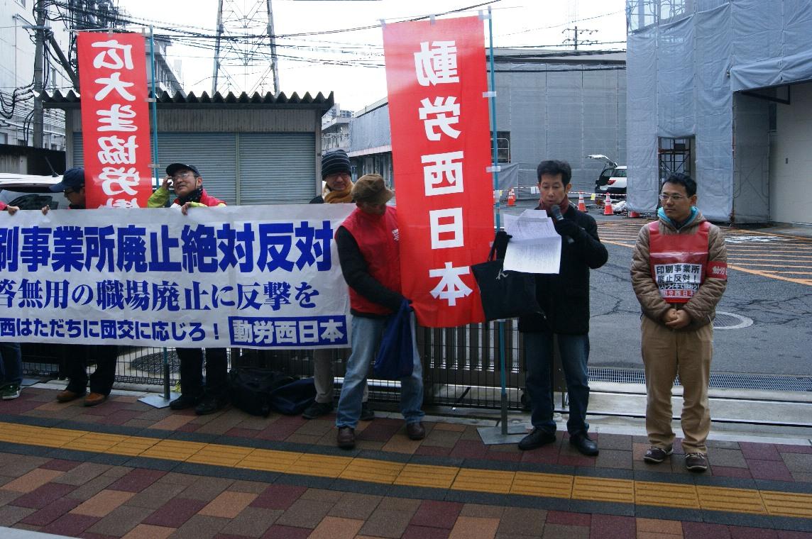 11月26日、JR西日本広島支社前行動~印刷事業所廃止絶対反対で闘おう_d0155415_18232736.jpg