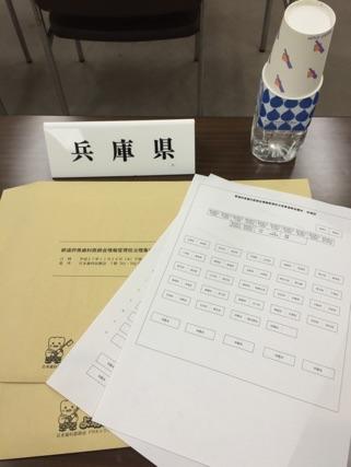 マイナンバー勉強会_a0112220_0261361.jpg