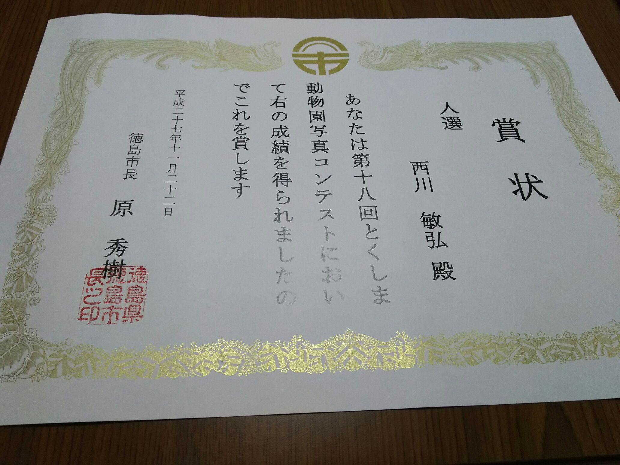 平成27年とくしま動物園写真コンテスト入選_a0288226_1142088.jpg
