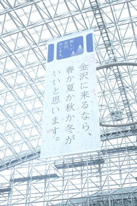 金沢 キャッチフレーズ_f0050534_15204548.jpg