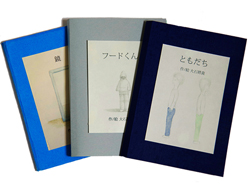 YOUNG ARTISTS\' BOOKS  FAIR_10th_KINOKUNIYA_c0096440_1020116.jpg