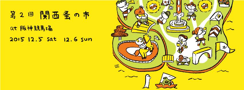 関西蚤の市2_b0113743_15142876.png
