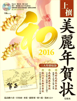 2016年申年年賀状 <藤田幸絵> 素材集掲載誌_c0141944_23101780.jpg