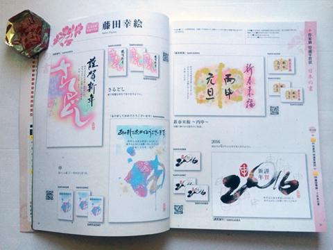 2016年申年年賀状 <藤田幸絵> 素材集掲載誌_c0141944_23112748.jpg
