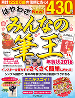 2016年申年年賀状 <藤田幸絵> 素材集掲載誌_c0141944_2312559.jpg