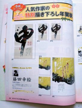 2016年申年年賀状 <藤田幸絵> 素材集掲載誌_c0141944_2313385.jpg