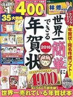 2016年申年年賀状 <藤田幸絵> 素材集掲載誌_c0141944_23144392.jpg
