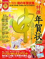 2016年申年年賀状 <藤田幸絵> 素材集掲載誌_c0141944_23203568.jpg