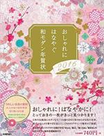 2016年申年年賀状 <藤田幸絵> 素材集掲載誌_c0141944_23211764.jpg