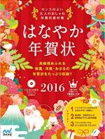 2016年申年年賀状 <藤田幸絵> 素材集掲載誌_c0141944_2323051.jpg