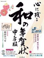 2016年申年年賀状 <藤田幸絵> 素材集掲載誌_c0141944_2323518.jpg