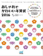 2016年申年年賀状 <藤田幸絵> 素材集掲載誌_c0141944_2351628.jpg