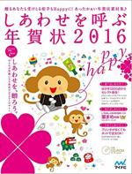 2016年申年年賀状 <藤田幸絵> 素材集掲載誌_c0141944_238396.jpg