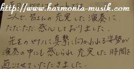 ピアノ指導☆向き合う_d0165645_1865628.jpg