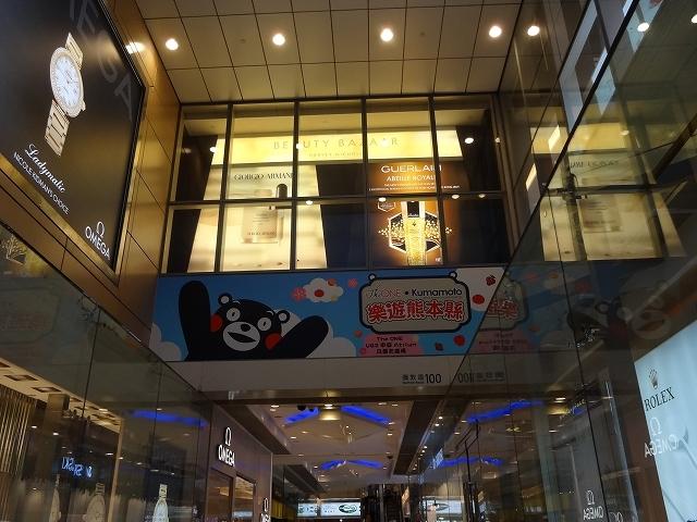 くまモン in Hong Kong_b0248150_11402696.jpg