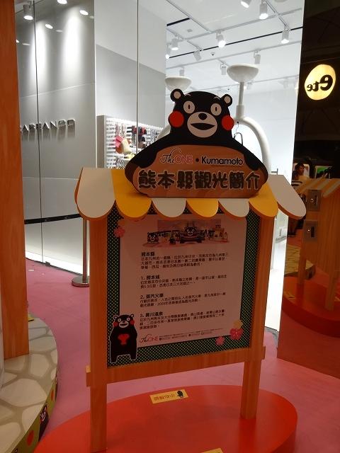 くまモン in Hong Kong_b0248150_11484151.jpg