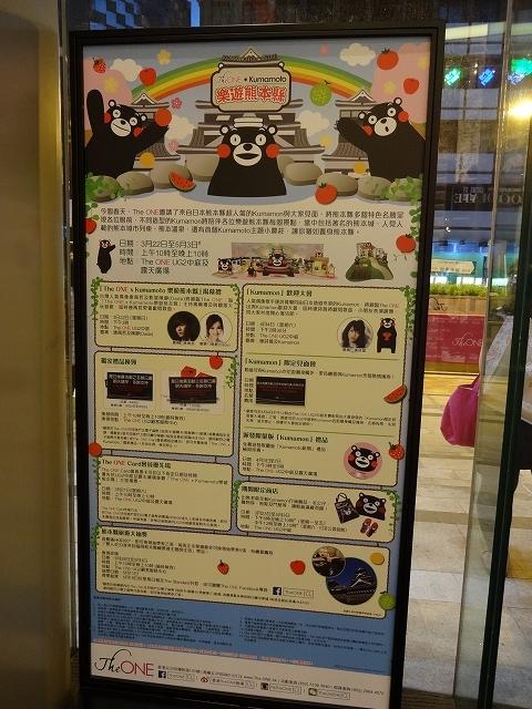 くまモン in Hong Kong_b0248150_12003262.jpg