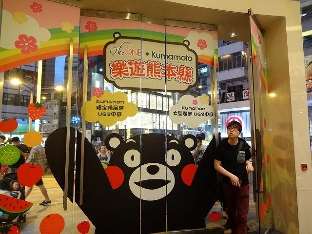 くまモン in Hong Kong_b0248150_12030953.jpg