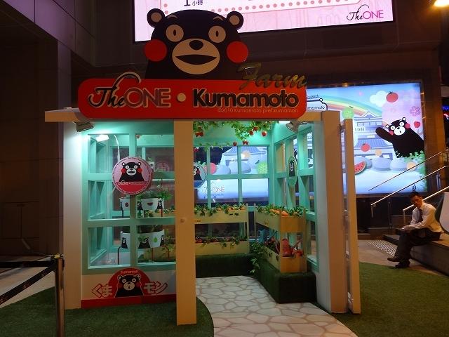 くまモン in Hong Kong_b0248150_12065408.jpg